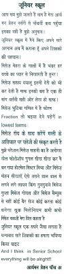 hindi essay book village vs city essay hindi essay my favorite book