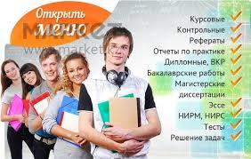 Диссертации дипломные курсовые вся помощь студентам №  Диссертации дипломные курсовые вся помощь студентам