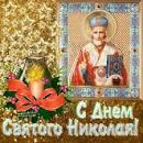 Красивые открытки с святым николаем 103
