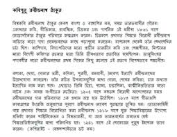 rabindra jayanti speech on for students in bengali bengali school student speech on tagore