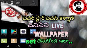 how to set pawan kalyan janasena 3d wallpaper in telugu