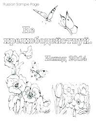 Printable Happy Thanksgiving Coloring Pages Happy Thanksgiving