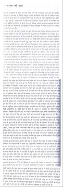 hindi as national language essay in hindi essay on the national language for publish your article