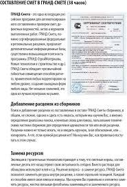 Образовательный центр ИВА center iva ru СМЕТНОЕ ДЕЛО и  ГРАНД Смета помимо сертифицированных федеральных и региональных расценок предлагает дополнительные информационные базы