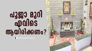 what s the ideal place for pooja room vasthu devamrutham