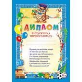 Для детского сада и начальной школы Дипломы грамоты  Диплом выпускника 1 го класса