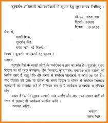 7+ resignation letter format in marathi | nanny resumed