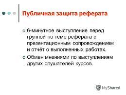 Презентация на тему Творческие работы Гайнутдинов Халиль  16 Публичная защита реферата