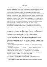 курсовая работа лазаревой анастасии группа но до восстановлен  Самара 2013 2 1 Введение