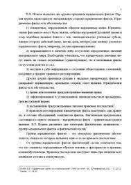 Юридические факты в гражданском праве Курсовая юридические  Курсовая Юридические факты в гражданском праве 6
