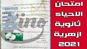 تسريب امتحان اللغة العربية ثانوية عامة 2021 😍🔥 - YouTube