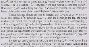 corruption essay graduate essay service police corruption essay