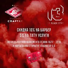 фк спартак москва и Barbershop 13 By Black Star стали партнёрами