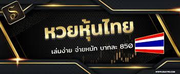 หวยหุ้นไทย ที่มีอัตราการจ่ายสูงถึงบาท 850 และวิธีซื้อหวยหุ้นไทยออนไลน์