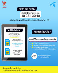 ดีแทค-กสทช.' ให้เน็ตเพิ่มฟรี หนุนคนไทยอยู่บ้าน แก้วิกฤตโควิด