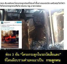 Image result for นักศึกษาม.รามกำแหง ทำร้ายเสื้อแดง บนรถบัส
