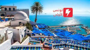Tunisie Première - تونس... - Tunisie Première - تونس الأولى