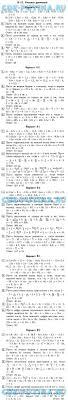 ГДЗ решебник по математике класс Ершова Голобородько Нестандартные задачи домашняя самостоятельная работа · К 15 Годовая контрольная работа