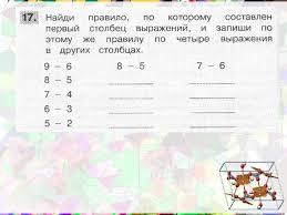 Итоговая контрольная работа по математике в классе Гармония  Пак Марина Алексеевна