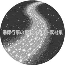 七夕 季節行事の無料イラスト素材集