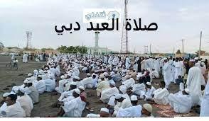 موعد صلاة العيد في دبي 2021    توقيت صلاة عيد الفطر في أبو ظبي وكافة  الإمارات