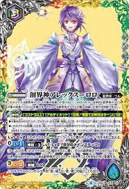 Battle Spirits BS51-XX03 The Grandwalker Alex-Lolo