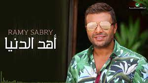 Ramy Sabry … Ahd El Donia | رامي صبري … أهد الدنيا - YouTube