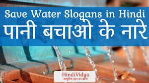 Save Water Slogans In Hindi पन बचओ क नर