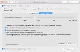 Использование настроек экономии энергии на <b>компьютере Mac</b> ...