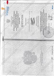 Китай Легализация диплома с приложением Блог документ  сделать обычную нотариально заверенную копию диплома и приложения у любого ближайшего нотариуса С этого момента оригинал документа нам не потребуется
