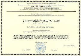 Искусство жить Дипломы и сертификаты Сертификат Конструктивное взаимодействие в психолого педагогической среде ассертивное общение