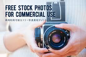 2016年版全部無料商用利用可能なフリー写真素材サイトまとめ23選1