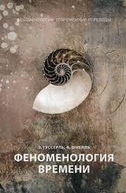 Феноменология времени - Гуссерль Э., Шнелль А., Купить c ...