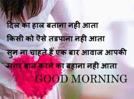 Good Morning My Love Quotes In Hindi Best of 24 Good Morning Images With Quotes In Hindi
