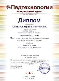 Коррекционная работа Педтехнологии конкурсы конференции  Пример диплома за участие в конкурсе