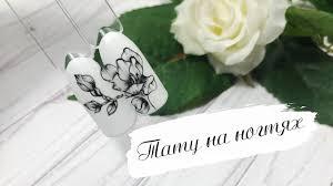 тату на ногтях черно белые цветы стильный дизайн ногтей