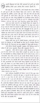 essay on true friendship in hindi short paragraph on true friend in hindi
