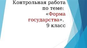 Контрольная работа по теме Формы государства  Контрольная работа по теме Форма государства 9 класс