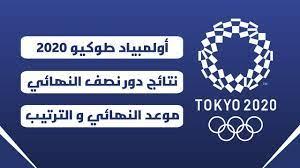 نتائج نصف النهائي و موعد نهائي و ترتيب كرة القدم في أولمبياد طوكيو 2020 -  YouTube