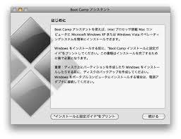 Boot CampでMacにWindowsをインストールする方法と、BootCampの小技やテクニックまとめ / Inforati