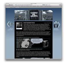 Самая яркая коммерческая рекламная кампания года  В рамках конференции Деловой интернет портал tut by вручил нам диплом за самую яркую рекламную кампанию 2012 года в Байнете
