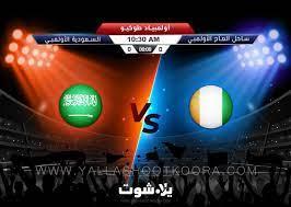 يلا شوت مشاهدة مباراة السعودية وكوت ديفوار بث مباشر بدون تقطيع