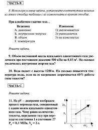 Контрольная работа по физике на тему Термодинамика  hello html a3f3d2e png