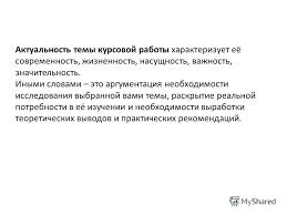 Презентация на тему ГИД ПО НАПИСАНИЮ КУРСОВОЙ РАБОТЫ НЕТ  11 Актуальность темы курсовой работы