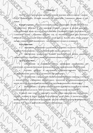 Отчет по производственной практике магазин одежды ru  магазин люксовой одежды секонд хенд nexus 5 чехол тюмень
