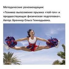 выполнения прыжка той та и предшествующая физическая подготовка Техника выполнения прыжка той та и предшествующая физическая подготовка