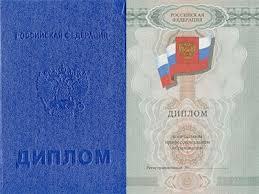 Купить Диплом училища в Казани Низкие цены ГОЗНАК Диплом училища с приложением образца 2007 2010 года в Казани