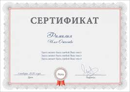 Грамоты и дипломы Ателье печати на заказ certificate 9