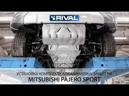 Установка комплекта <b>алюминиевых защит</b> на Mitsubishi Pajero ...