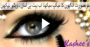 beautiful eyes makeup stani famous tutorial by kashee s